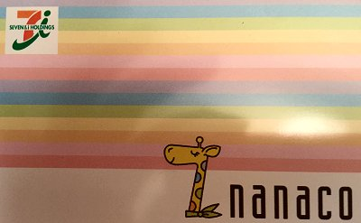 nanacoカード(ナナコカード)で公共料金を支払って節約。一回の支払いで使える限度額は?