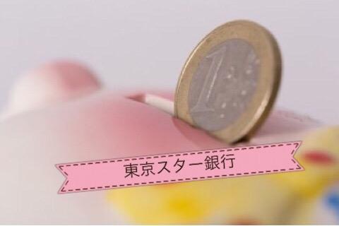 金利1.2%は継続できず。東京スター銀行の仕組み預金(右肩上がり円定期)が満期償還