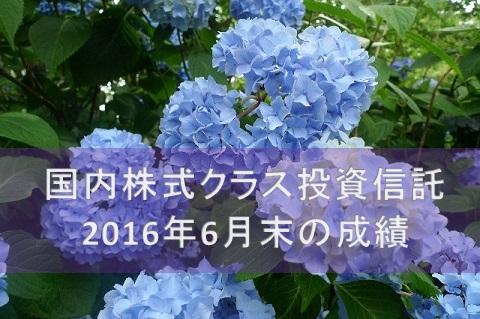 201606tousin
