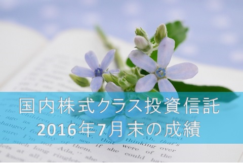 201607toushi