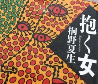 桐野夏生さんの「抱く女」を読みました。