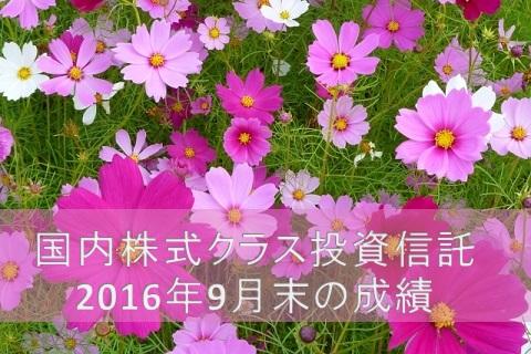 201609japan