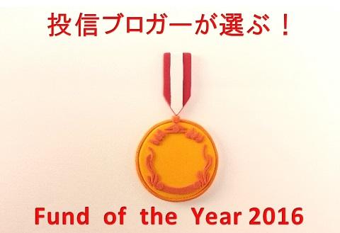 投信ブロガーが選ぶ!Fund of the year 2016