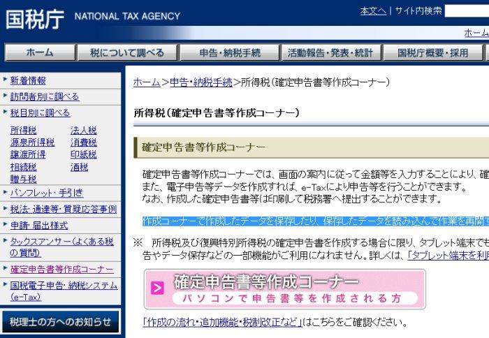 国税庁確定申告作成コーナー