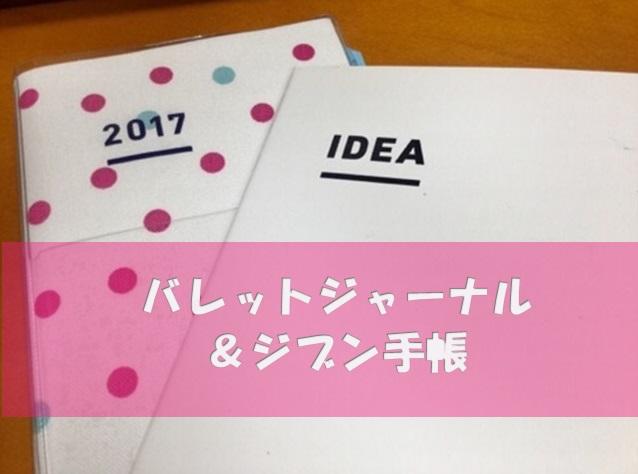 バレットジャーナル&ジブン手帳