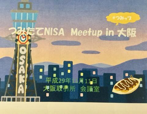 つみたてNISA Meetup in 大阪 & コツコツ大阪に参加しました
