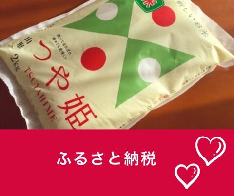 山形県天童市からつや姫が届きました。ふるさと納税お礼の品。