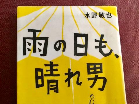 【書評】雨の日も、晴れ男。さらっと笑って読んだ後に残る一粒の希望。