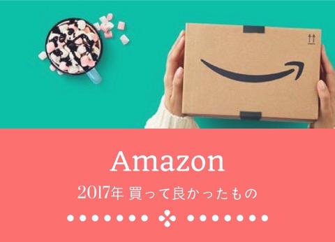 Amazon 2017年買ってよかったもの