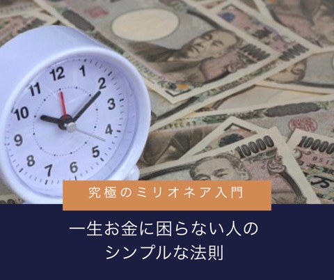 【書評】一生お金に困らない人のシンプルな法則。人生を豊かにするためのヒントが詰まってます。