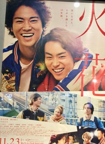 火花ポスター