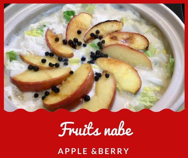 リンゴとベリーのフルーツ鍋を作りました。美味しくできるレシピを紹介します。