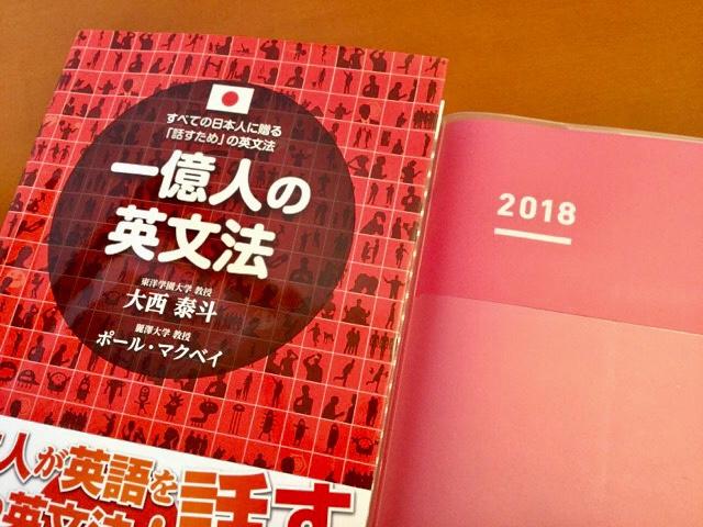 一億人の英文法とジブン手帳
