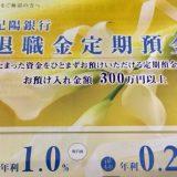 紀陽銀行の退職金定期預金(年利1.0%・3ヶ月)を作った感想