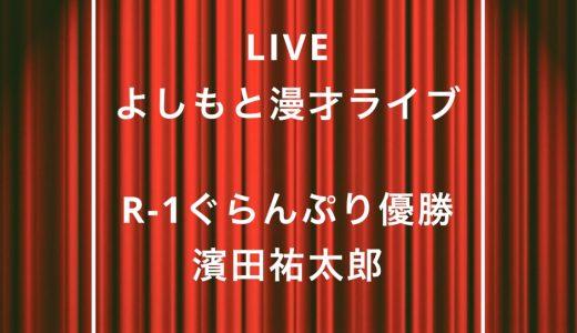 R-1ぐらんぷり2018チャンピオン!濱田祐太郎さんのネタを生で見た感想