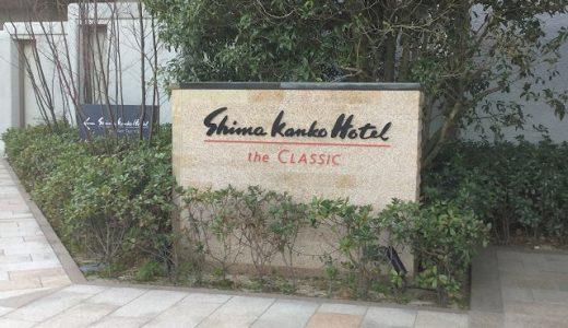 志摩観光ホテルに泊まった感想。ゆっくりとした時間を過ごせるホテル。館内見学ツアーもおすすめです(伊勢鳥羽志摩旅行記4)