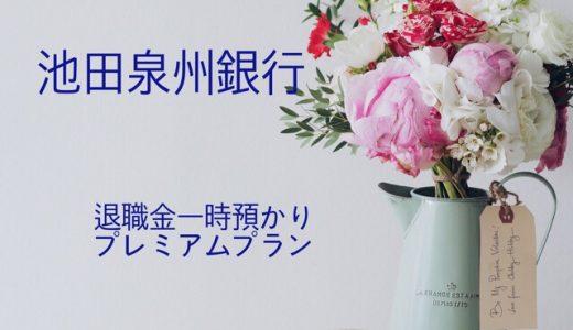 池田泉州銀行退職金一時預かりプレミアムプラン(金利1.5% )を使った感想