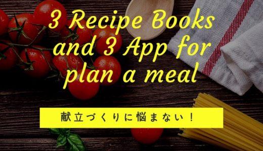 献立づくりの悩みを解消!おすすめレシピ本3冊とおすすめ無料献立アプリ3選