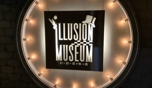 イリュージョン・ミュージアム~幻影博物館~に行った感想。目の前でマジックショーを楽しめます!