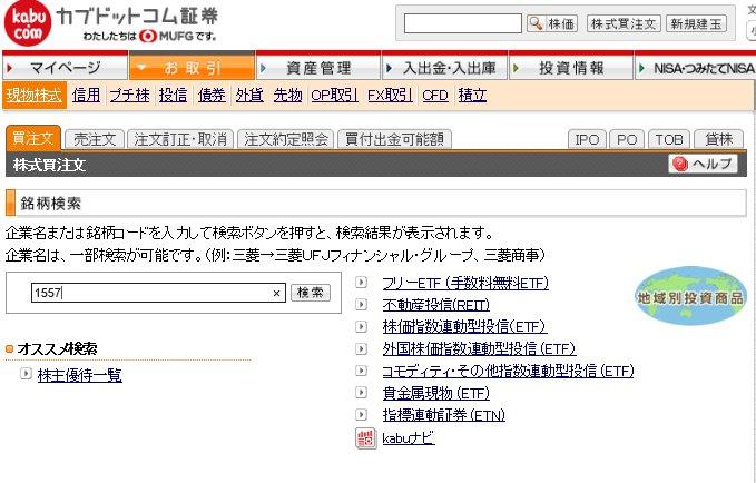 カブドットコム銘柄検索画面