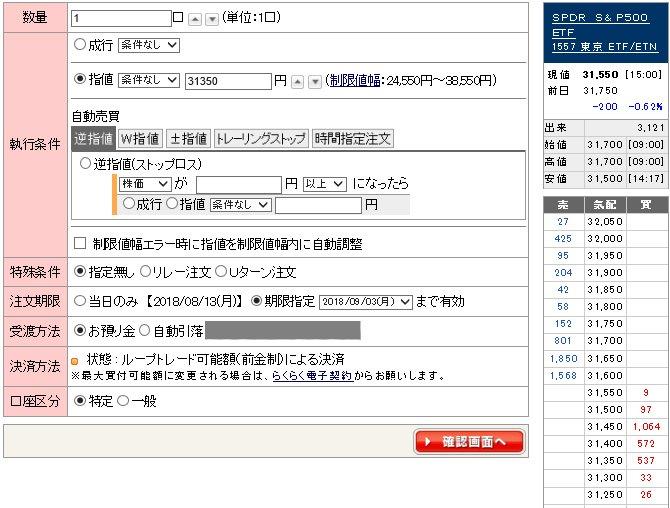 カブドットコム証券購入画面