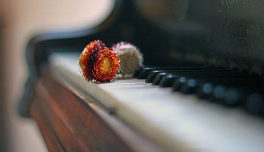 やり直しピアノの教材にはバイエルがおすすめ!アラフィフからのやり直しピアノ頑張ります。