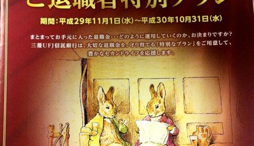 三菱UFJ信託銀行の退職金キャンペーン定期預金を使った感想