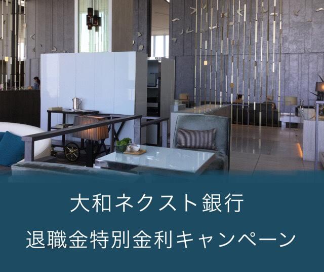 大和ネクスト銀行 退職金特別金利キャンペーン(退職金定期預金)