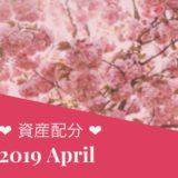 資産配分2019年4月