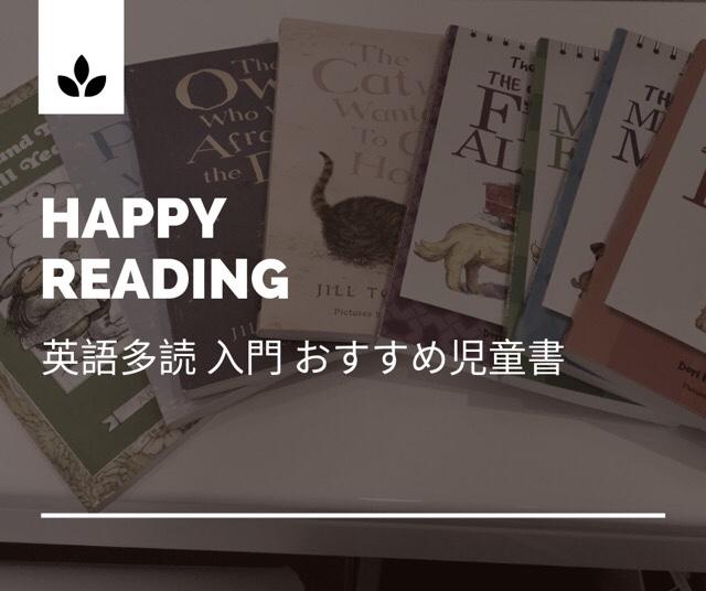 英語多読入門 初心者におすすめの児童書