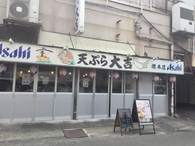 天ぷら大吉(堺魚市場内)の外観