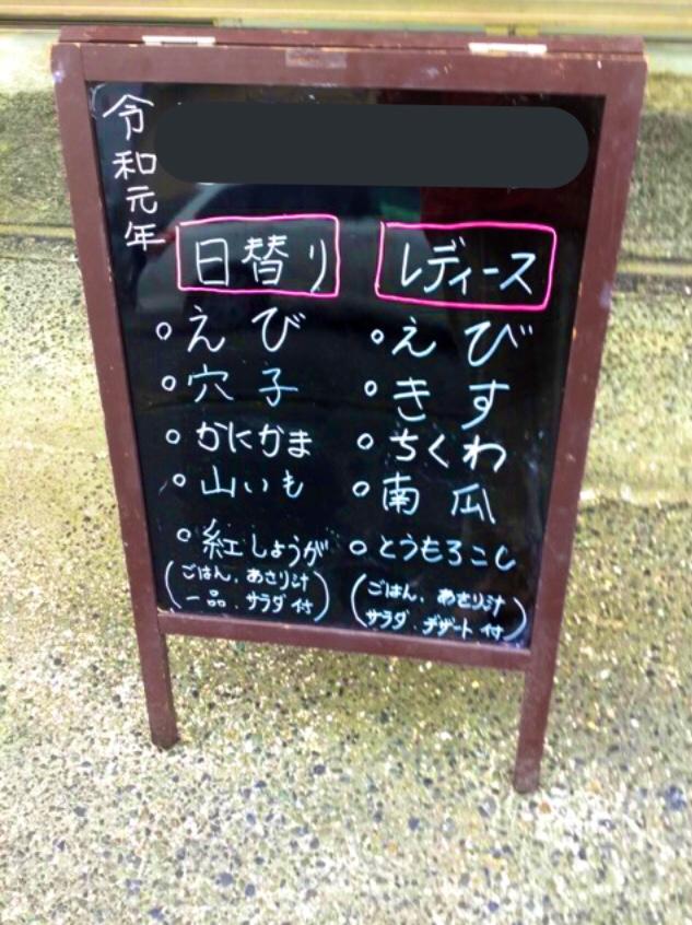 天ぷら大吉ランチメニュー