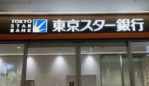 東京スター銀行の退職金運用プランを使った感想