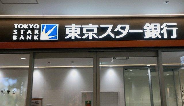 東京スター銀行 退職金運用プラン