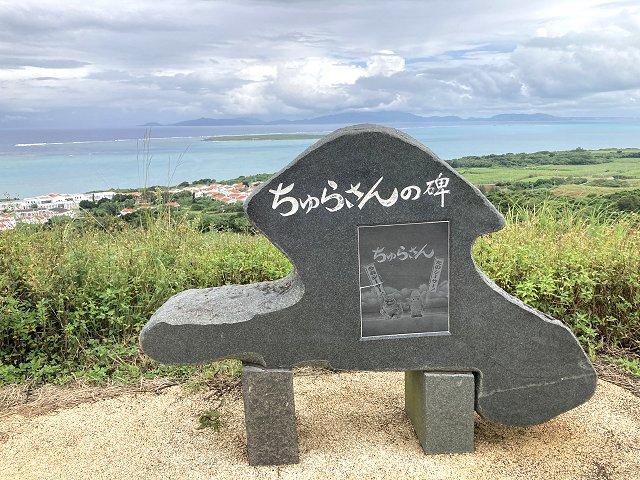 西大岳ちゅらさんの石碑